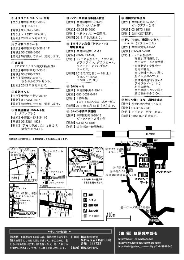 デモ割MAP2