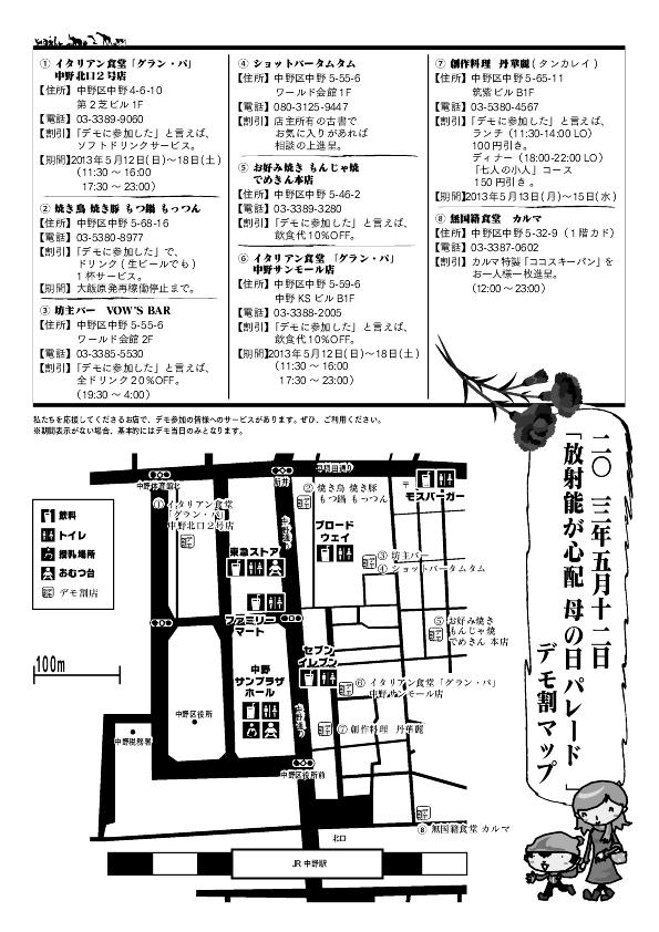 デモ割MAP1