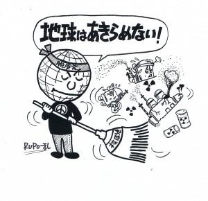 阿佐ヶ谷酔いどれゆるデ モ隊のRUPO-乱 モノクロ