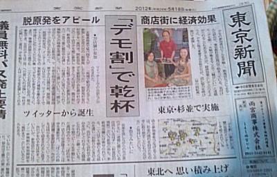 東京新聞が5月18日朝刊一面で「...